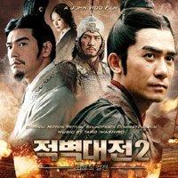 Red Cliff 2 by Taro Iwashiro (2009-05-12)
