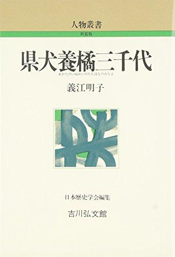 県犬養橘三千代 (人物叢書)
