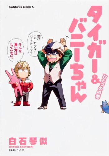 タイガー&バニーちゃん ひとつめの巻 (カドカワコミックス・エース)