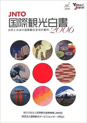 JNTO国際観光白書〈2006年版〉 |...
