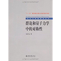 群论和量子力学中的对称性 (北京大学物理学丛书)