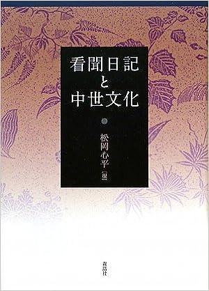 看聞日記と中世文化   松岡 心平...