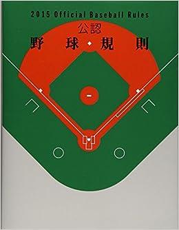 公認野球規則〈2015〉 | 日本プ...