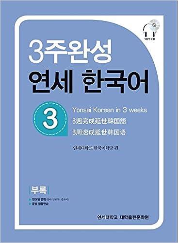 YONSEI KOREAN IN 3 WEEKS PDF