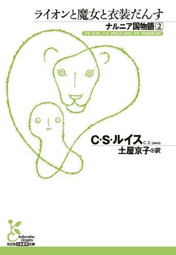 ライオンと魔女と衣装だんす ナルニア国物語2 (古典新訳文庫)