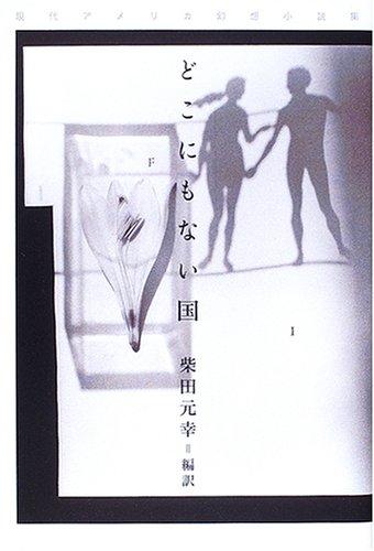 どこにもない国―現代アメリカ幻想小説集