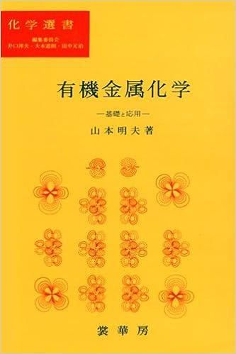 有機金属化学―基礎と応用 (化学...