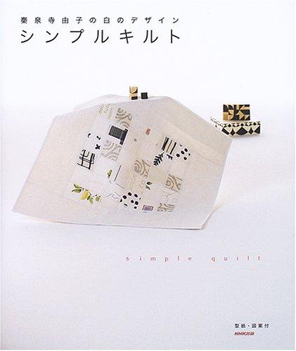 秦泉寺由子の白のデザイン シンプルキルト