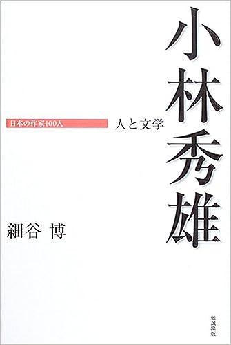 小林秀雄 人と文学 (日本の作家1...