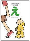 よつばと! 小冊子(え)THE BOOK OF illustrations