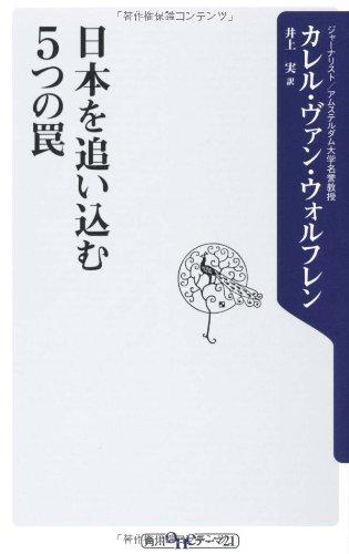 日本を追い込む5つの罠 (角川oneテーマ)