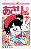 Asari Chan (No. 31 volumes) (ladybug Comics) (1989) ISBN: 4091415512 [Japanese Import]