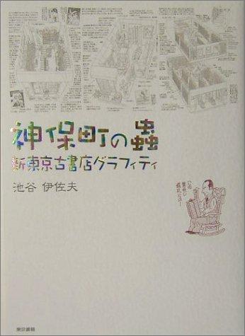 神保町の虫―新東京古書店グラフィティ