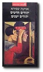 Yehudim ḥadashim, Yehudim yeshanim (Sifriyat ofaḳim) (Hebrew Edition)