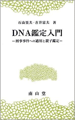 鑑定 dna DNA鑑定の指針(2019年)