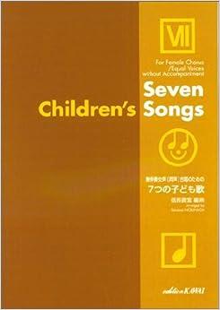 Book's Cover of 無伴奏女声(同声)合唱のための 7つの子ども歌 (2932) 楽譜 – 2013/10/24