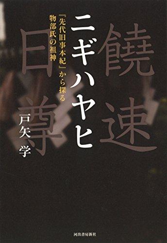 ニギハヤヒ増補新版: 『先代旧事本紀』から探る物部氏の祖神