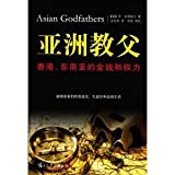 img - for Asian Godfathers:Money and Power in Power in Hong Kong and Southeast Asia(Chinse Edition) book / textbook / text book