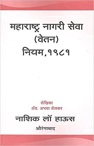 Marathi Law Books Pdf