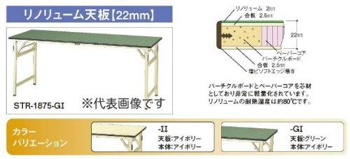 山金工業 ワークテーブル 折りタタミタイプ STR-1575-MI B00B7RPH3A