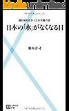 日本の「水」がなくなる日 (主婦の友新書)