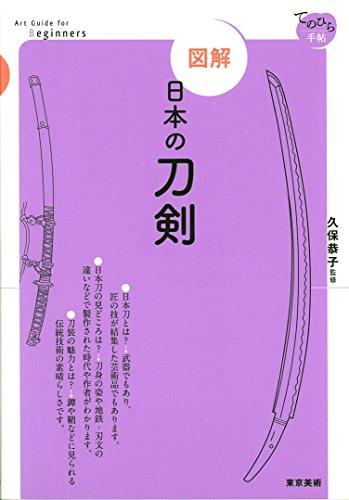 図解 日本の刀剣 (てのひら手帖)
