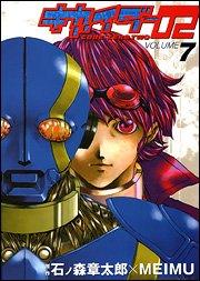 Kikaider 02 (7) (Kadokawa Comics Ace (KCA39-18)) (2006) ISBN: 4047138908 [Japanese Import]