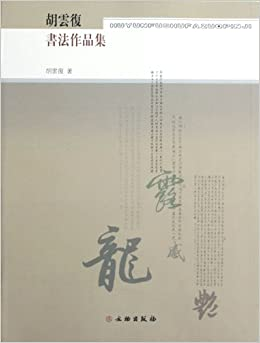 Book Collection of Calligraphy Works by Hu Yunfu (Chinese Edition)