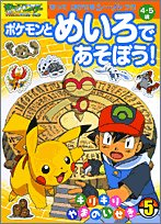 (TV picture book series of Shogakukan) ruins of the mountain Pocket Monsters Advanced Generation Kirikiri -! 5 Let's play in the maze and Pokemon (2005) ISBN: 4091155855 [Japanese Import]