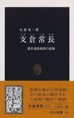 支倉常長―慶長遣欧使節の悲劇 (中公新書)