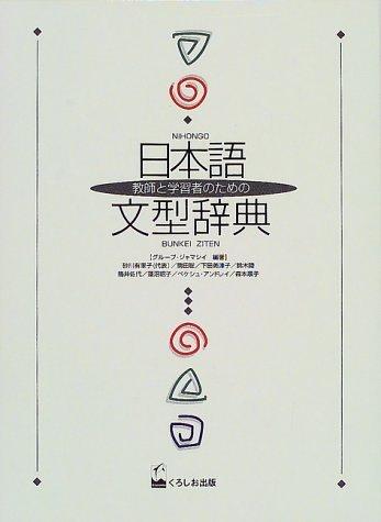 日本語文型辞典