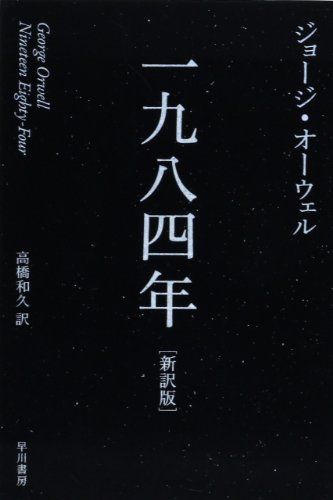 1984 (Japanese Edition)