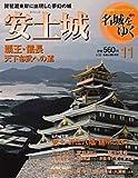 名城をゆく 第11号 4月6日発売 安土城(あづちじょう)