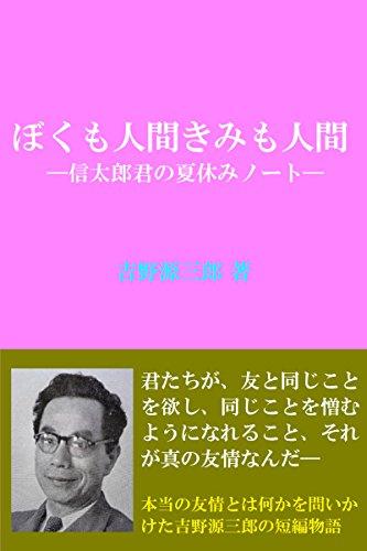 ぼくも人間きみも人間: ー信太郎君の夏休みノートー 吉野源三郎作品集