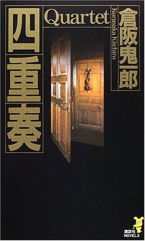 四重奏 Quartet (講談社ノベルス)