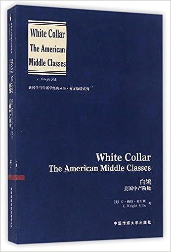 Book 白领(美国中产阶级)(英文版)/英文原版系列/新闻学与传播学经典丛书