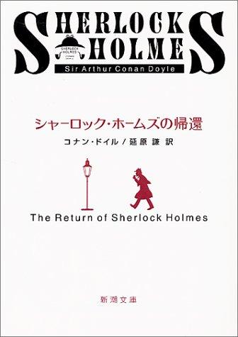 シャーロック・ホームズの帰還 (新潮文庫)