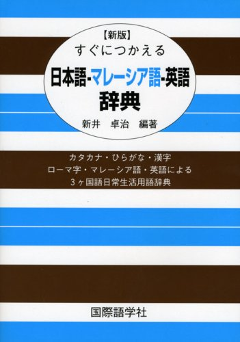 Japanese, Malay and English dictionary that can be used immediately (2008) ISBN: 4877314105 [Japanese Import]