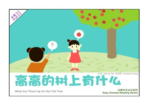 What Are There Up On the Tall Tree: Fruit 3.2 (Easy Chinese Reading Series) (Volume 1) (Chinese Edition)