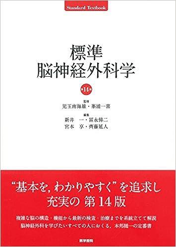 標準脳神経外科学 第14版 (STAND...