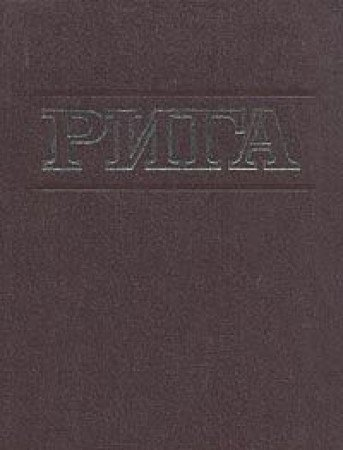 Ėnt͡s︡iklopedii͡a︡ Riga (Russian Edition) Eran