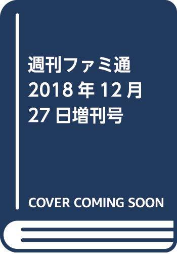 週刊ファミ通 2018年12月27日増刊号