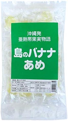 島のバナナあめ 90g×1袋 竹製菓 南国育ちのバナナの味が楽しめる バナナキャンディ