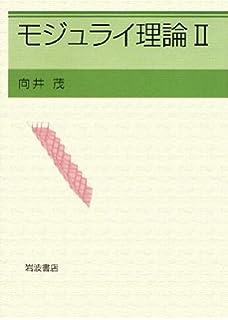 モジュライ理論〈1〉 | 向井 茂 ...