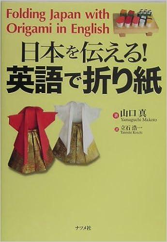 クリスマス 折り紙:折り紙 英語-amazon.co.jp