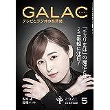 GALAC 2021年 5月号