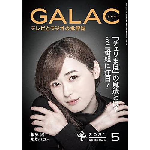 GALAC 2021年 5月号 表紙画像