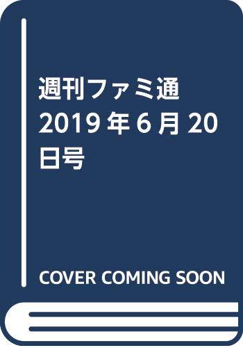 週刊ファミ通 2019年6月20日号