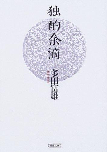 Download Drinking alone drippings (Asahi Bunko) (2006) ISBN: 4022643676 [Japanese Import] PDF