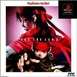 アークザラッド2 PlayStation the Best